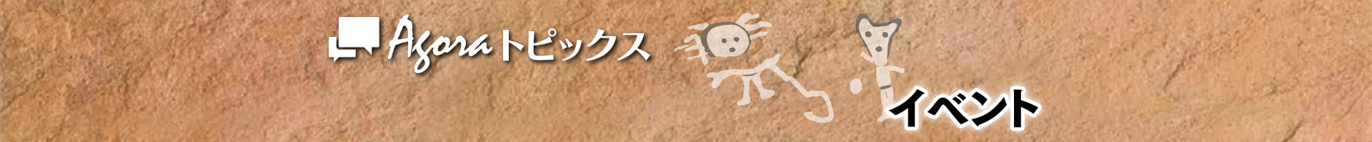 Agoraトピックス:イベント
