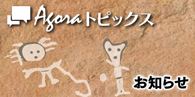 Agoraトピックス:お知らせ