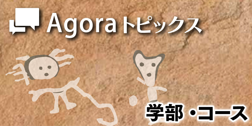 Agoraトピックス:学部・コース