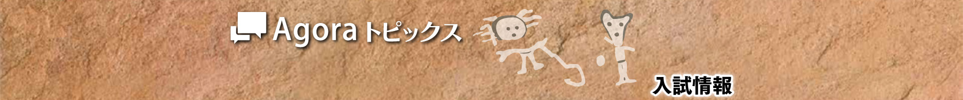 Agoraトピックス:入試情報