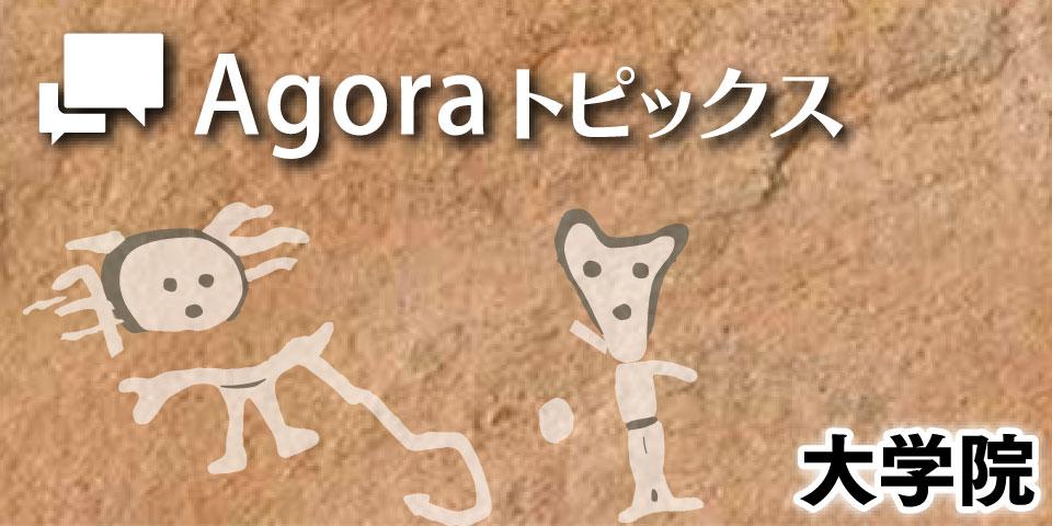 Agoraトピックス:大学院