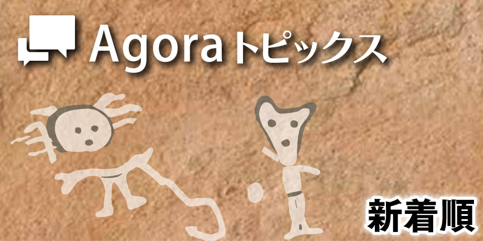 Agoraトピックス:新着順