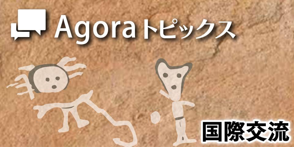 Agoraトピックス:国際交流