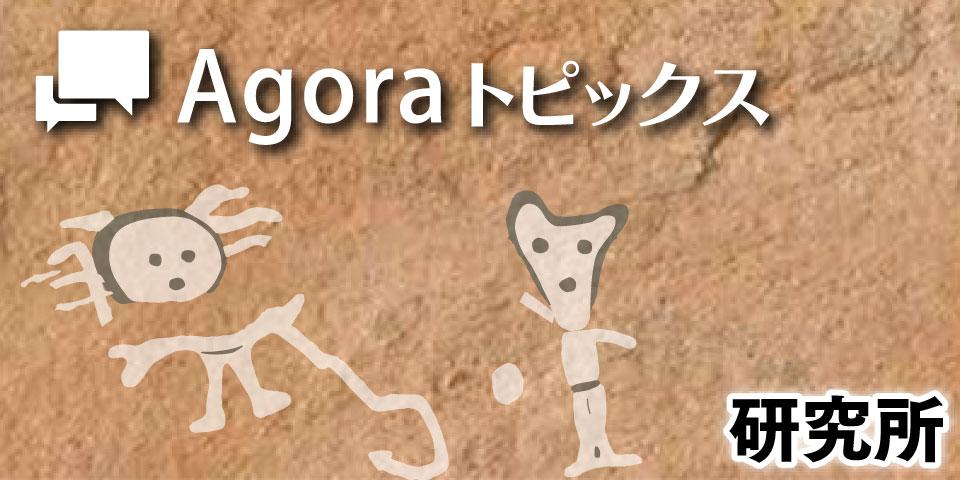 Agoraトピックス:研究所