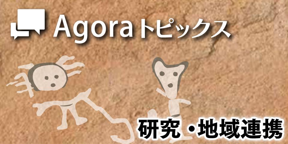 Agoraトピックス:研究・連携・国際