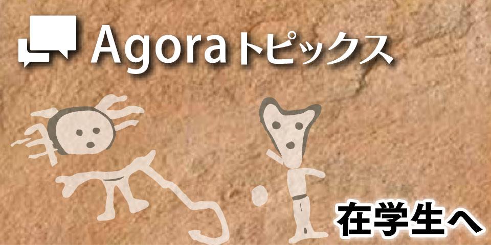 Agoraトピックス:在学生へ