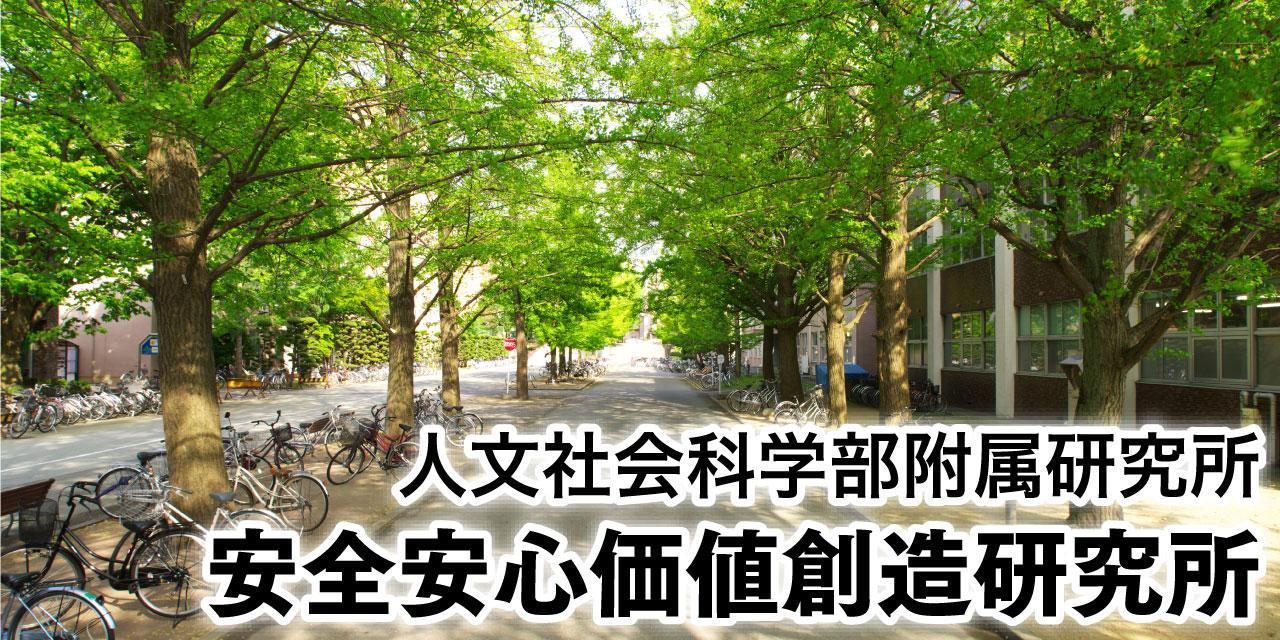 山形大学人文社会科学部附属研究所