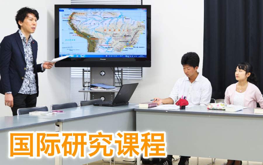 国际研究课程