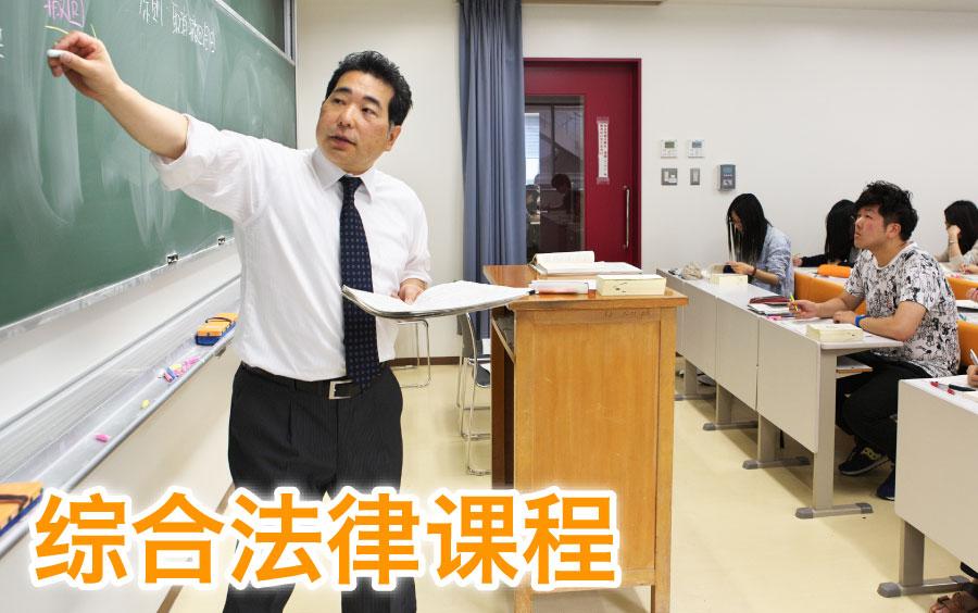 综合法律课程