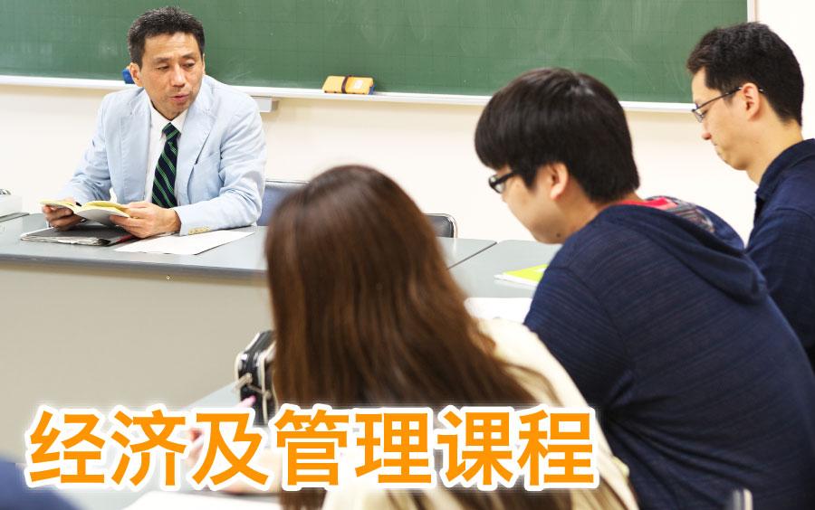 经济及管理课程