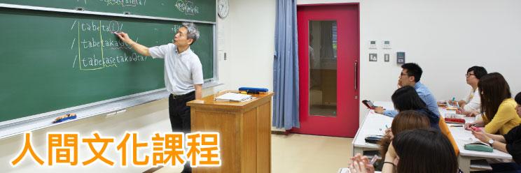 Human Sciences and Culture Studies Course