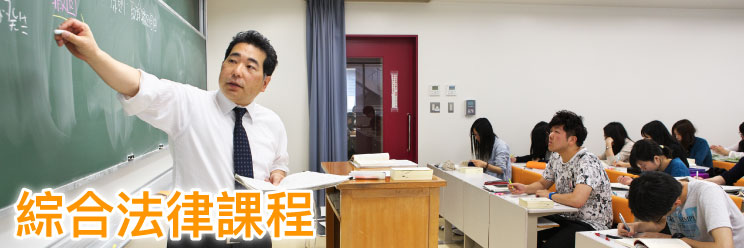 Law Course