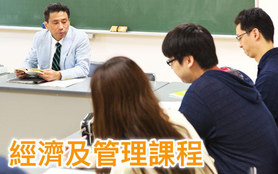 經濟及管理課程