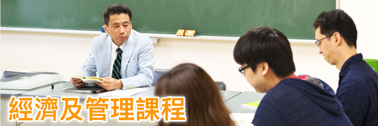 Economics and Business Management Coursee