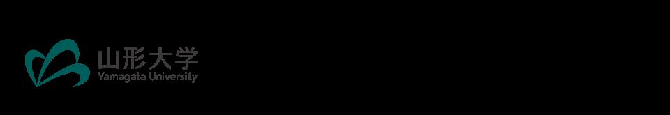 山形大學 人文社會科學部