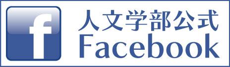人文学部公式Facebook