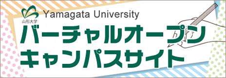 山形大学バーチャルオープンキャンパスサイト