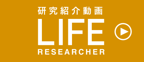 研究紹介動画「LIFE RESEARCHER」
